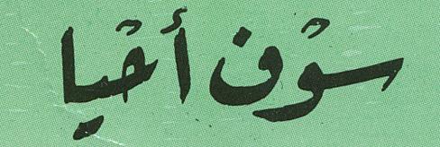 sahya212